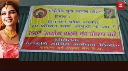 प्रदेश में स्वर्ण आयोग के गठन को लेकर शिमला में धरना शुरू