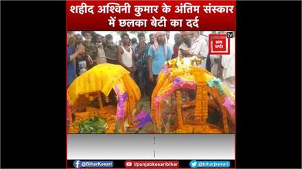 शहीद अश्विनी कुमार के अंतिम संस्कार में छलका बेटी का दर्द