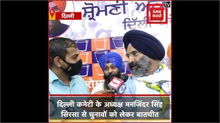 DSGMC चुनाव से पहले मनजिंदर सिंह सिरसा का Exclusive interview