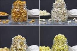 इन 4 तरीकों से बनाएं स्वादिष्ट पॉपकॉर्न