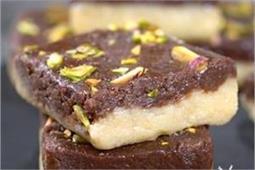 घर पर बनाएं Two Layer Chocolate Burfi
