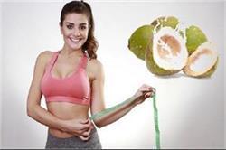 बढ़ते वजन को करना है कंट्रोल तो पीना शुरू करें नारियल पानी