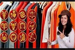 राशि के हिसाब से पहनेंगे इस रंग के कपड़े तो मिलेगा ज्यादा फायदा