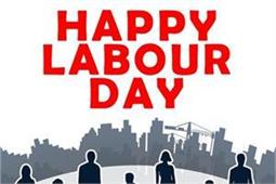 International Labour Day: इस दिन से जुड़ी ये खास बातें नहीं जानते होंगे आप