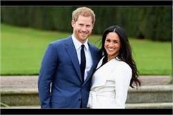प्रिंस हैरी-मेगन की शादी में विलियम-केट की मैरिज से 13 गुना ज्यादा पैसे होंगे खर्च