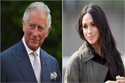 Royal Wedding: मेगन का गलियारा संभालेंगे प्रिंस चार्ल्स
