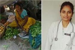 सब्जी की दुकान और झाडू पोंछा लगाकर मां ने इस तरह बेटी को बनाया डॉक्टर