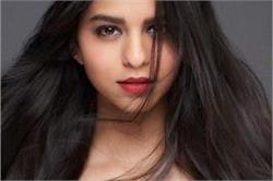 18 साल की हुई किंग खान की बेटी सुहाना, एेसे सेलिब्रेट करेगी बर्थ डे