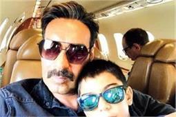 यंग इंडिया के लिए चैलेंज है अजय देवगन के बेटे युग का यह फिटनेस वीडियो