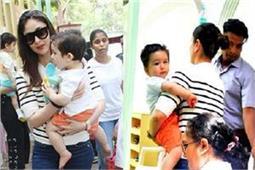 जब लाडले बेटे के स्कूल पहुंची करीना तब देखने वाला था तैमूर का रिएक्शन!