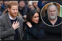 शाही शादी में नहीं आएंगे मेगन के पापा, यह है वजह