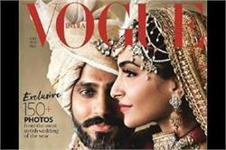 Vogue के कवर पेज पर छाए सोनम-आंनद, देखिए फोटोशूट की तस्वीरें