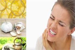 दांतों के जिद्दी से जिद्दी दर्द से निजात दिलाएंगे ये आसान और असरदार नुस्खे