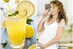 गर्भावस्था में नींबू पानी पीने से मिलते हैं ये फायदे