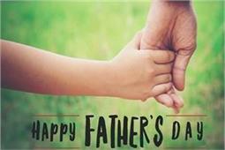 Father's Day Special: जानिए हर साल क्यों मनाया जाता है यह दिन