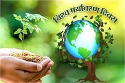 World Environment Day: क्या आप जानते हैं इस दिन से जुड़ी ये 7 खास बातें?
