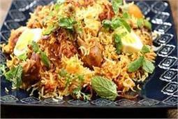 ईद स्पैशल डिश: Chicken Biryani