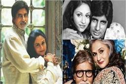 Wedding Anniversary: 45वीं सालगिराह पर अमिताभ ने शेयर की पत्नी के साथ अपनी पुरानी तस्वीर