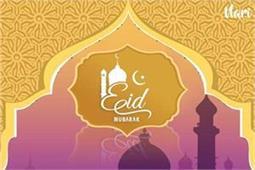 Eid Special: कहीं हाथ चूमकर तो कहीं गले मिलकर मनाई जाती है ईद