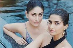 पूल में चिल करती दिखी सोनम-करीना, दोनों ने दिखाया हॉट अंदाज