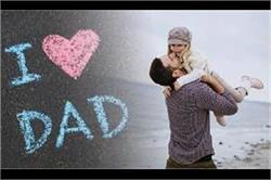 Father''s Day: बिना बोले ही समझ जाते है हर बात, ऐसा होता है पिता का प्यार