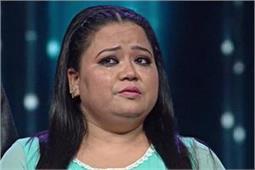 कॉमेडियन भारती की हंसी के पीछे छिपे हैं कई गम, पैसों के लिए मां को पड़ती थी कई गालियां!