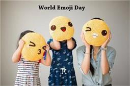 World Emoji Day: आखिर कहां से आई इमोजी और किसने की इसकी शुरूआत?
