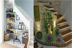 स्मार्ट और क्रिएटिव तरीके से इस्तेमाल करें सीढ़ियों के नीचे की Space