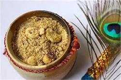 जन्माष्टमी पर कान्हा को लगाएं धनिया-मखाने की स्वादिष्ट पंजीरी का भोग