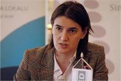 सर्बिया की पहली समलैंगिक महिला प्रधानमंत्री बनीं एना