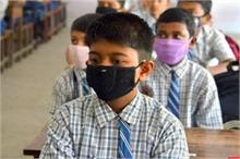कोरोनाः बच्चों को स्कूल भेजने से पहले जरूर दें ये...