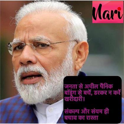 PM Modi on corona virus