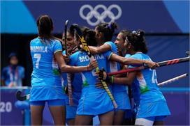 भारतीय महिला हॉकी टीम ने ओलंपिक में रचा इतिहास, ऑस्ट्रेलिया...