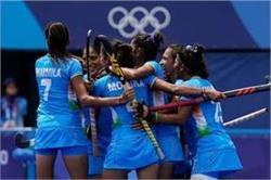 भारतीय महिला हॉकी टीम ने ओलंपिक में रचा इतिहास, ऑस्ट्रेलिया को हरा पहली बार सेमीफाइनल में पहुंची