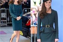 शाही बहू 'केट मिडलटन' एक नहीं कई बार कर चुकी हैं कपड़े रिपीट
