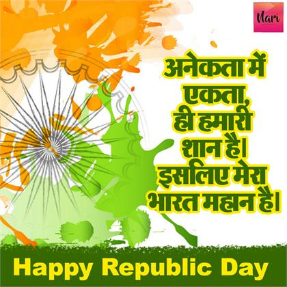 Wish friends and relatives with these slogans on Republic Day
