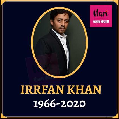 Irrfan Khan Rest In peace