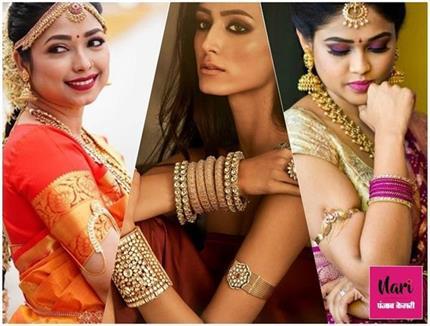 Bridal Trend! दुल्हन ट्राई करें लेटेस्ट डिजाइन्स वाले बाजूबंध