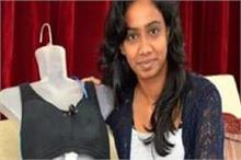 पीड़ित महिला को बचाएगी यह ब्रा, छूते ही बजेगा Alarm