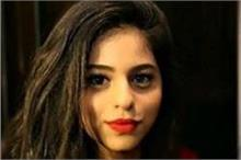 शाहरुख की बेटी के शूज और बैग की कीमत जान रह जाएंगे दंग!