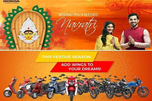 नवरात्रि के शुरूआती दिनों में 50,000 यूनिट के पार हुई होंडा टू-व्हीलर की बिक्री, बना नया रिकॉर्ड