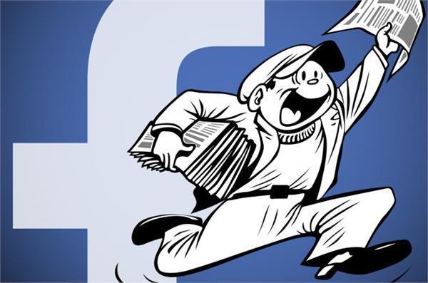 फेक न्यूज़ की बढ़ रही समस्या को लेकर फेसबुक ने उठाया अहम कदम