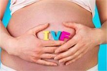 क्या है IVF ट्रीटमेंट, किस मौसम में करवाना बेस्ट ?
