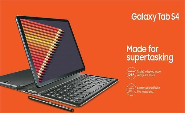 आखिरकार भारत में लांच हुआ Samsung galaxy Tab S4, जानें इसमें क्या है खास