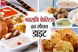 नवरात्रि फेस्टिवः व्रत स्पैशल डाइट लेकर कम करें 4 किलो वजन