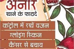 रोज खाएं 1 मुट्ठी अनार, खून की कमी की कमी होगी दूर और कैंसर से रहेगा बचाव