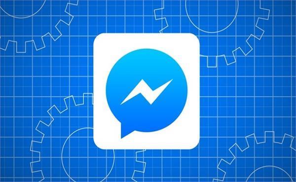 जल्द Facebook Messenge में देखने को मिलेगा व्हाट्सएप का खास फीचर