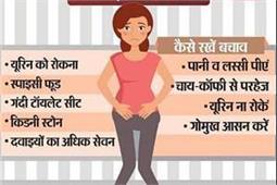 किन महिलाओं को होती है UTI इंफैक्शन, कैसे करें बचाव  ?