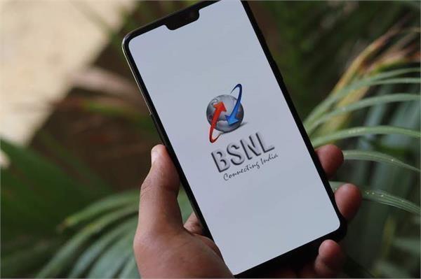 BSNL ने बंद किए दो लॉन्ग टर्म प्लान ,666 रुपए वाले प्लान की वैलिडिटी भी बढ़ाई