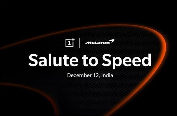 McLaren ने OnePlus के साथ की साझेदारी, जल्द लॉन्च होगा 6T का स्पैशल एडिशन